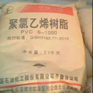 PVC/S-700齐鲁石化图片
