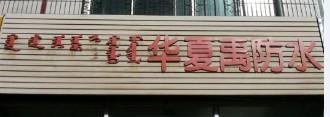 供应防水堵漏材料,承揽防水堵漏工程,华夏禹防水堵漏