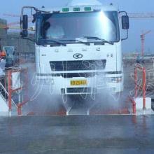 供应防尘抑尘专用车辆自动冲洗机