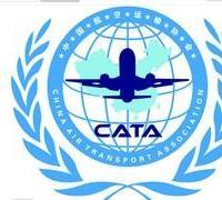 在海口市找新品中国航空运输协会