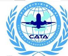 在海口市找新品中国航空运输协会性价比最高的公司来康途商旅服务批发