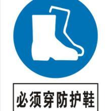 供应铝平印安全牌
