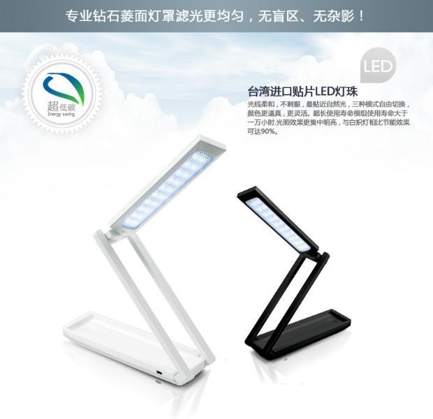 折叠不频闪不耀眼led护眼台灯YSL-711 LED台灯厂家直销