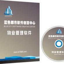 供应众邦泰和物业管理软件:680元/套批发