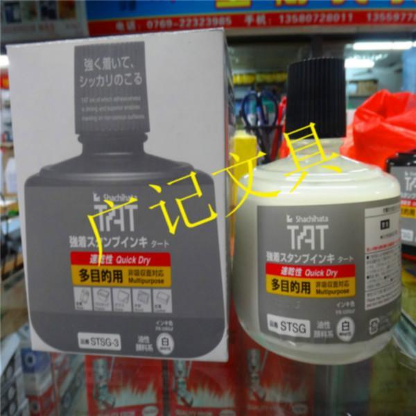 供应旗牌TAT多目的用印油SGSM-.3n