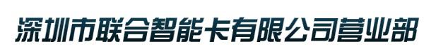 深圳市联合智能卡有限公司营业部