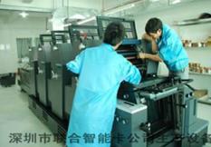 深圳市联合智能卡有限公司营业部简介
