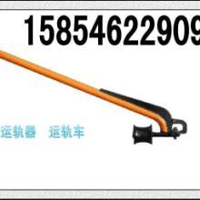 供应YG型运轨器运轨器图片运轨器规格图片