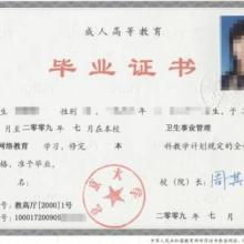 供应北京航空航天大学