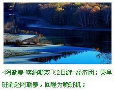 新疆旅游找谁好,新疆海外国际旅行社,国家特许出境游组团社