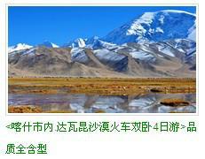 去新疆旅游要注意什么,新疆海外国际旅行社,国家特许出境游组团社