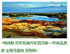 喀什到可可托海一日游,新疆海外国际旅行社旅游行业第1品牌