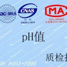pH值检测报告质量安全环保安全类检验报告
