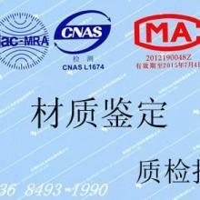 材质鉴定检测报告材质含量真皮鉴定检验报告