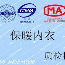 保暖内衣质检报告申请入驻续签超市商场商城检测报告