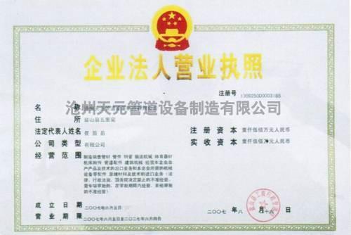 沧州浩荣管道设备制造有限公司