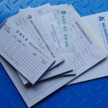 供应郑州专业做票据印刷无碳复写联单批发