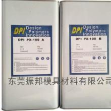 供应PX100复模材料,PX100PU树脂,PX100真空注型材料图片