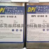 供应广东耐高温复模材料DPI6160,手板复模材料DPI6160,批发耐高温复模树脂DPI6160