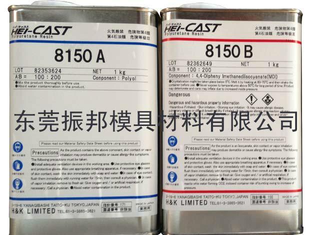 供应手板模型材料厂,手板模型材料8150树脂