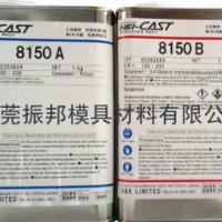 供应手板模型材料8150树脂,复模材料批发,真空注型树脂