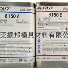 供应复模材料厂家,复模材料8150树脂