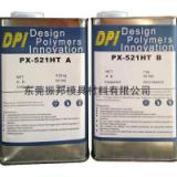 供应手板复模,手板复模材料PX521树脂