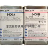供应橡胶8400复模软胶,8400ABC软胶,可调硬度软胶