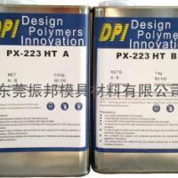 供应小批量复模材料PX223,真空复模材料,耐高温ABS复模材料