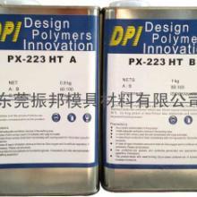 供应手板复模材料PX223树脂