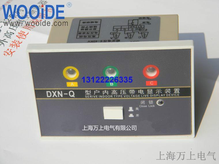 供应DXN-T和Q户内高压带电显示器 户内高压带电显示装置带传感器,