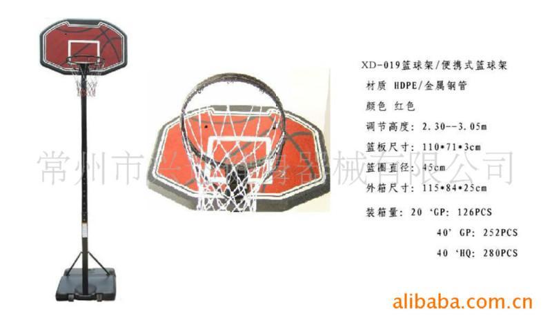 供应厂家供应畅销欧美可调节/便携式篮球架XD-019 儿童运动休闲篮