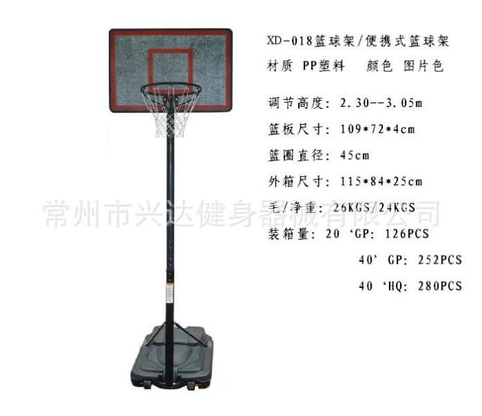 供应厂家大量供应畅销便携式儿童篮球架XD-018/运动休闲篮球用品
