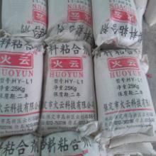 供应矿粉粘合剂