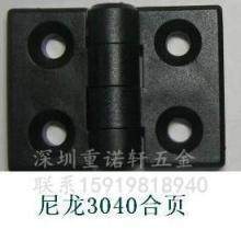 供应3040塑料铰链尼龙合页