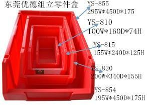 供应优德加厚组立零件盒/YS810至854