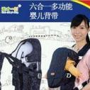 请问肇庆市最好的婴儿背带哪里有?