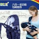 代理婴儿背带厂家供应图片