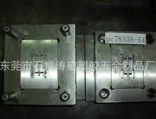 电子产品注塑模具