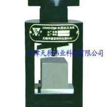 天水水泥抗压夹具供应天水水泥抗压夹具价格天水水泥抗压夹具批发批发