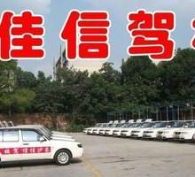 供应用于驾校的长沙韶山南路附近的驾校学车!图片