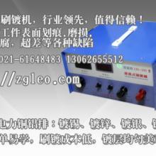电刷镀设备