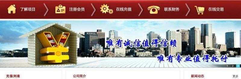 供应上海互信金融信息服务有限公司
