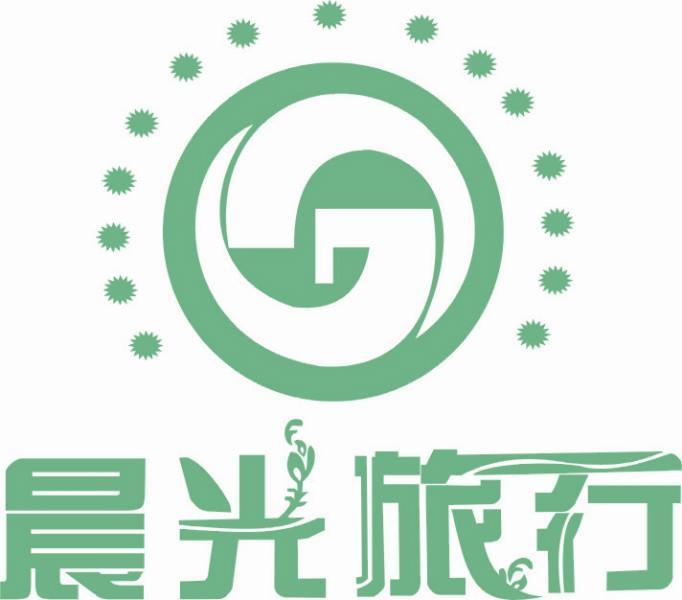 黄冈市晨光旅行社有限公司