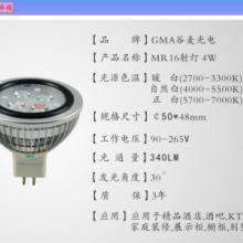 供应GMA谷麦节能环保高流明MR16射灯质保三年5W批发