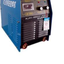 供应KJH-400A矿用交流焊机