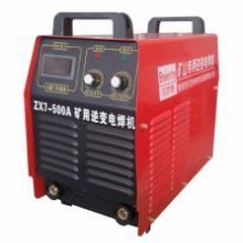 供应ZX7-500A矿用交流焊机