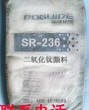 供应山东东佳R-236钛白粉