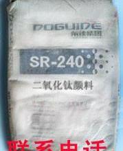 供应山东东佳R-240钛白粉