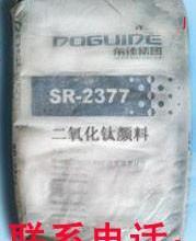 供应山东东佳R-2377钛白粉